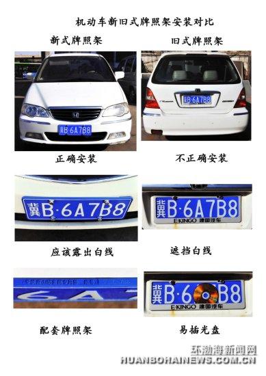 """唐山:""""五一""""后安装车牌有新规(图解)"""