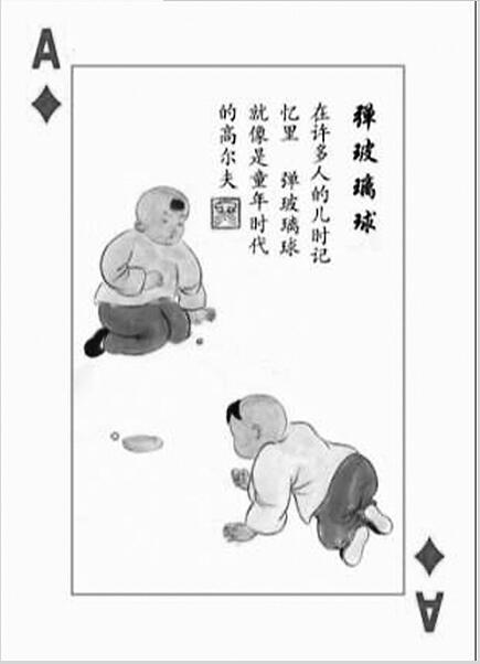 传统民间游戏扑克牌牌面.